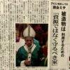 Michał KŁOSOWSKI: Czy w Tokio da się być katolikiem?