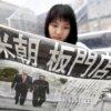 Jung H. PAK: Uzależnione od Pekinu, jedno z najniebezpieczniejszych państw świata